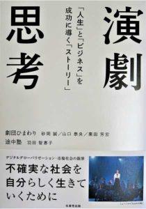 演劇思考(共著・6月出版)調整 (1)